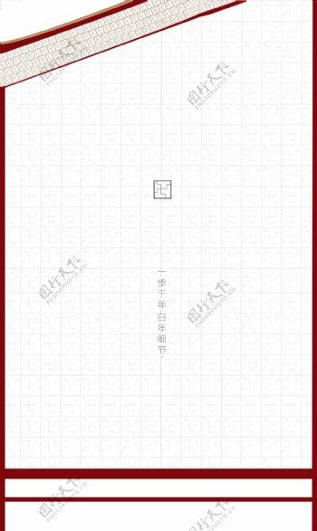 中国风纹理边框