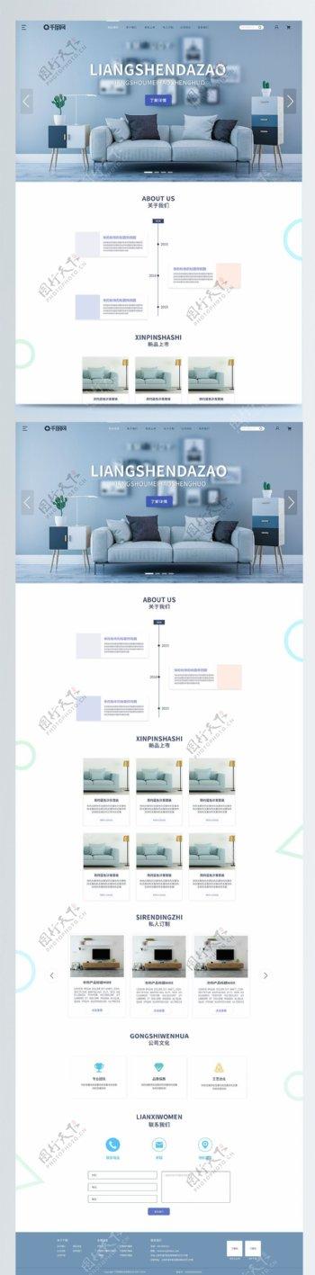蓝白简约大气家装家居网页UI网页界面