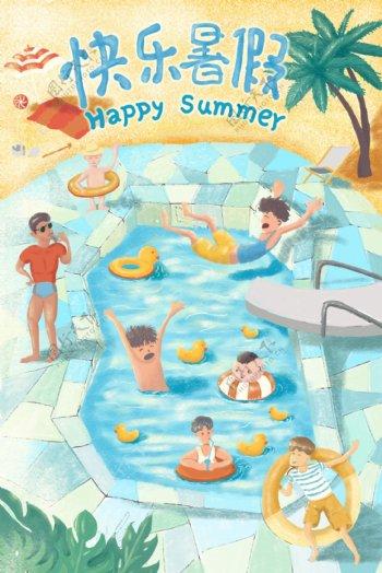 蓝色清新夏天沙滩快乐暑假儿童