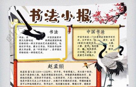 传统文化小报国学小报书法小报