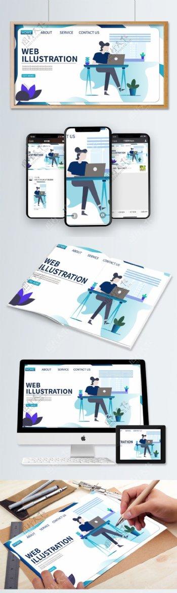 ui网页设计配图商务办公互联网蓝色