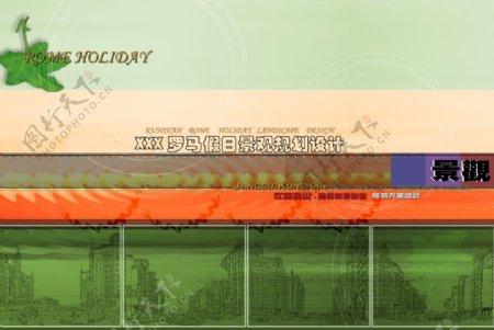 景观项目封面