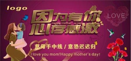 母亲节因为有你心存感激