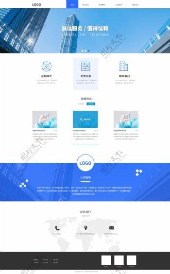 蓝色简洁企业网站设计