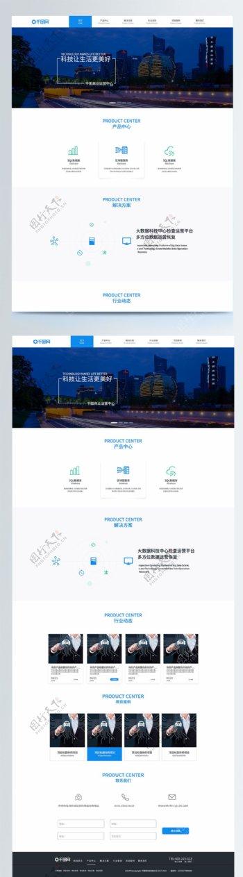 蓝白简约大数据科技公司网页UI网页界面