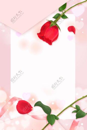 520情人节促销小清新浪漫特惠粉色背景