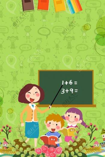 教育培训课外补习背景素材