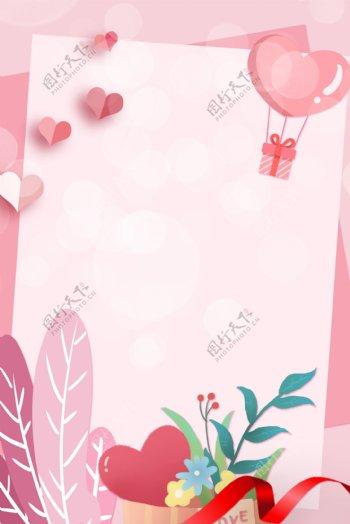 文艺小清新浪漫温馨粉色女王节三八妇女节背景