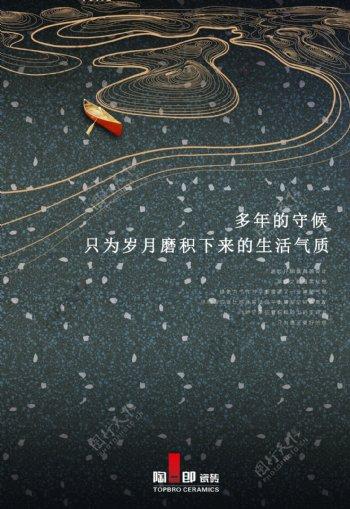 中式瓷砖海报