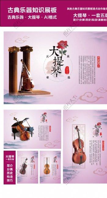音乐教室唯美清新古典大提琴展板