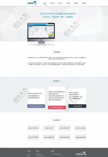 大气简洁企业网站