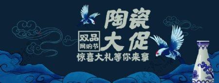 陶瓷海报banner