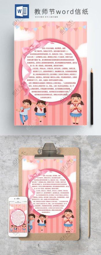 粉色温馨卡通教师节Word信纸