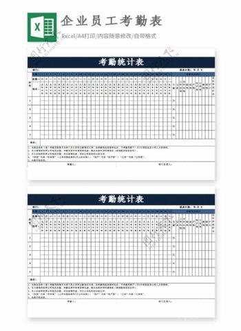 企业员工考勤表Excel模板15