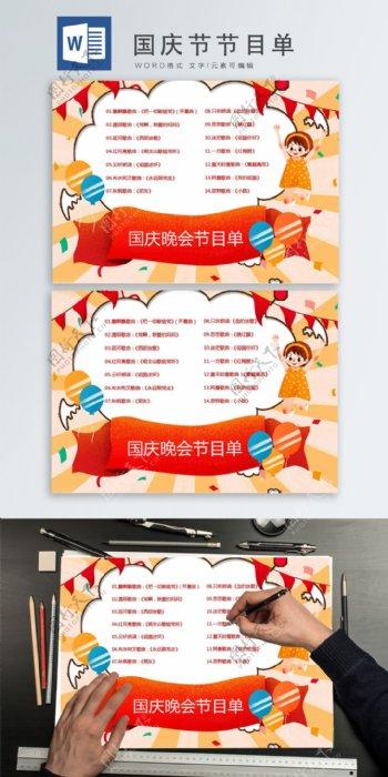 国庆节节目单word模板