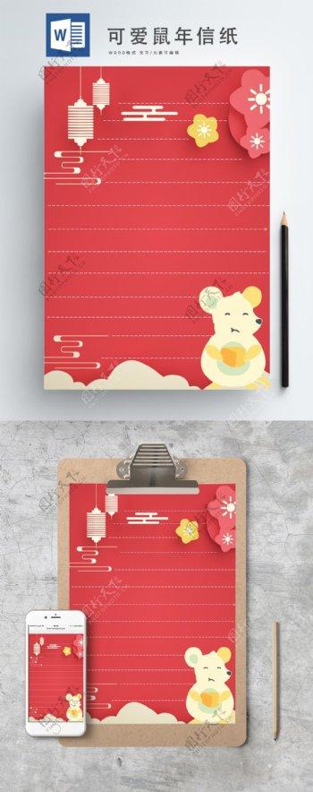 鼠年可爱卡通信纸