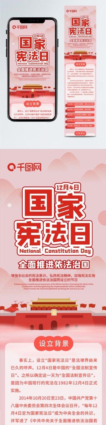 国家宪法日红色国家法律科普干货信息长图