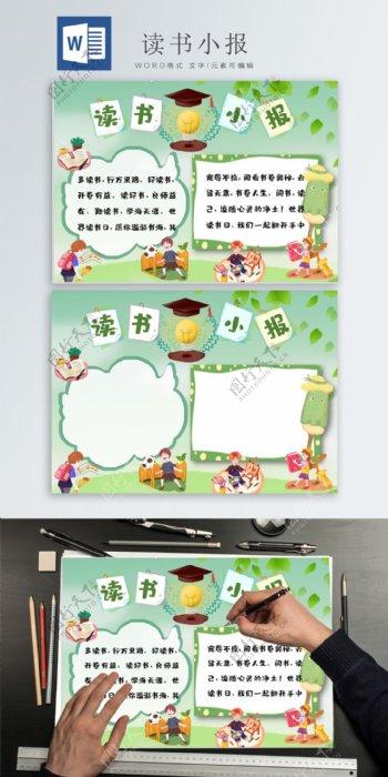 绿色读书手抄报小报
