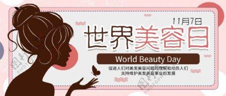 世界美容日粉色剪影美女美容美发公众号封面