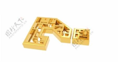 黄金迷宫问号