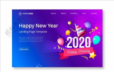 2020年网页