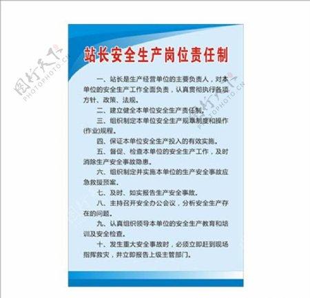 站长安全生产岗位责任制度