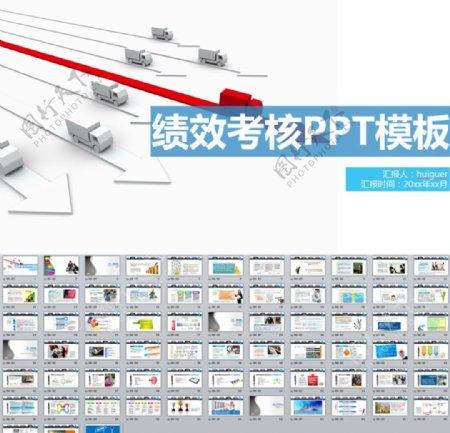 绩效考核PPT模板