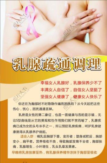 乳腺疏通调理