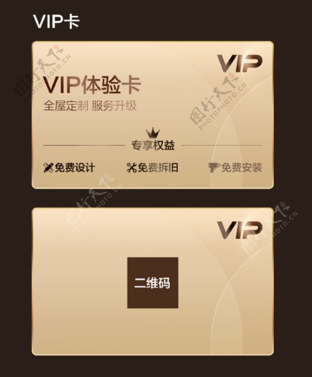 VIP体验卡VIP贵宾卡