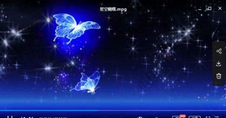 梦幻婚礼星空蝴蝶闪耀唯美动素材