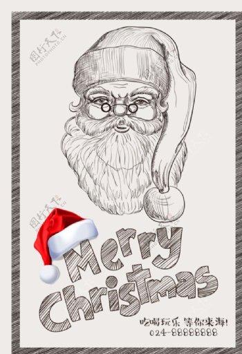 创意手绘圣诞节活动海报