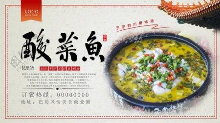酸菜鱼美食展板