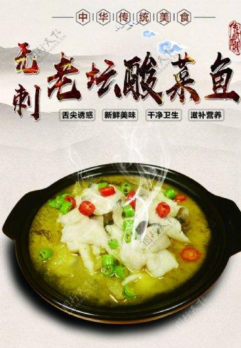 酸菜鱼重庆酸菜鱼四川酸菜鱼