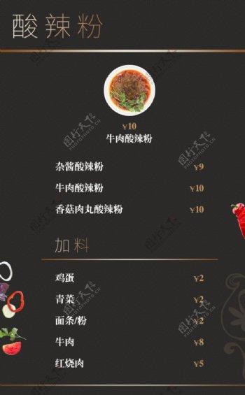酸辣粉菜单价目单图片源文件