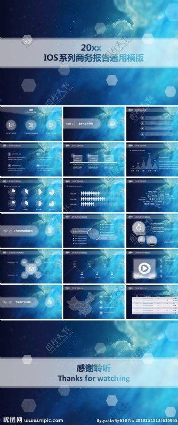 唯美蓝色IOS系列商务报告通用