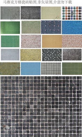 马赛克方格瓷砖贴图非矢量图