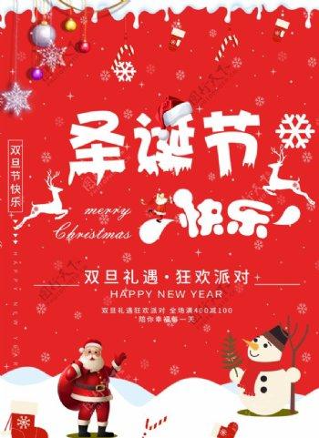圣诞节红色海报