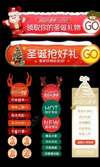 双旦礼遇季圣诞节活动悬浮圣诞入