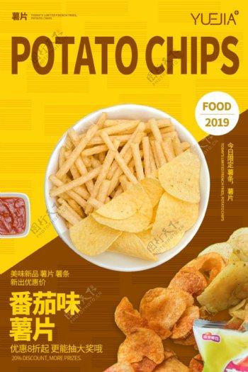 高端美食薯片薯条海报