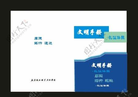 蓝色封面数学封面电子封面