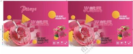 火龙果包装精品原创设计