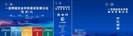 西安元素蓝色会议背景展架工作证