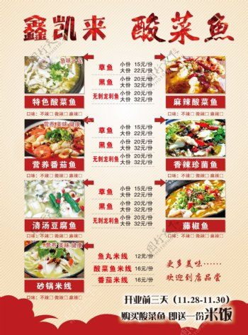 酸菜鱼酸菜鱼米饭
