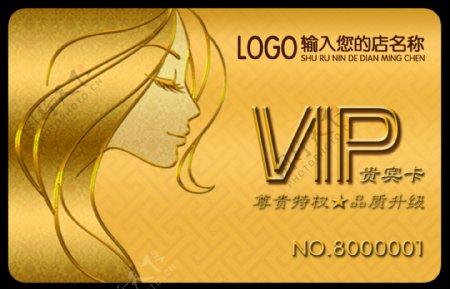 金色质感美发VIP贵宾卡