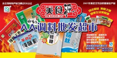 2008美食源调料品店招牌设计