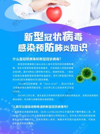 预防流感预防流行性感冒预