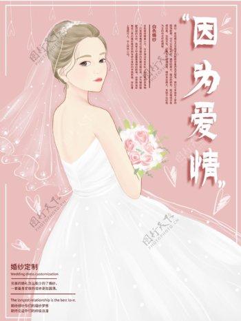 因为爱情婚礼海报