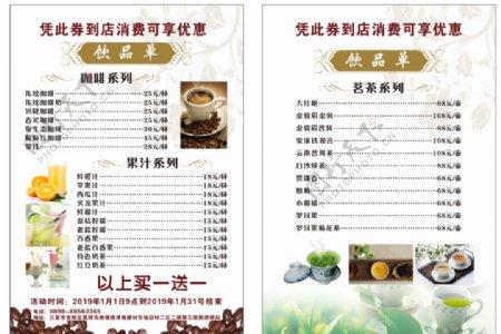 奶茶饮料价目表