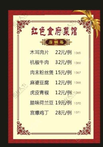原创2010酒店菜单花纹背景