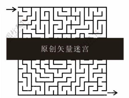 原创矢量迷宫2